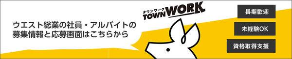 摂津市で軽天・ボード貼りのお仕事なら尼崎に事務所がある株式会社ウエスト総業へ